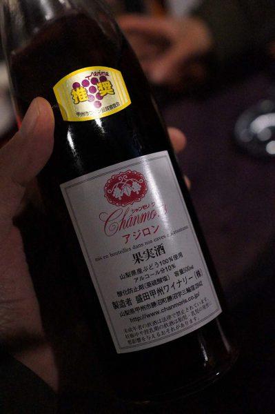ぶどうの丘 シャンモリワイン アジロン