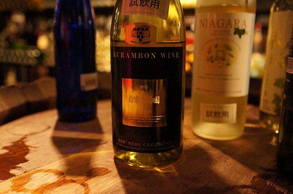 くらむぼんワイン 自家葡萄園