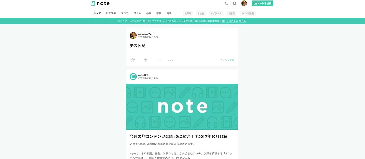 noteトップページ