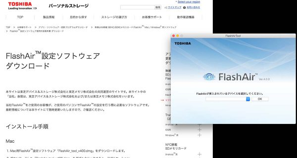 FlashAir 設定・初期化ツール