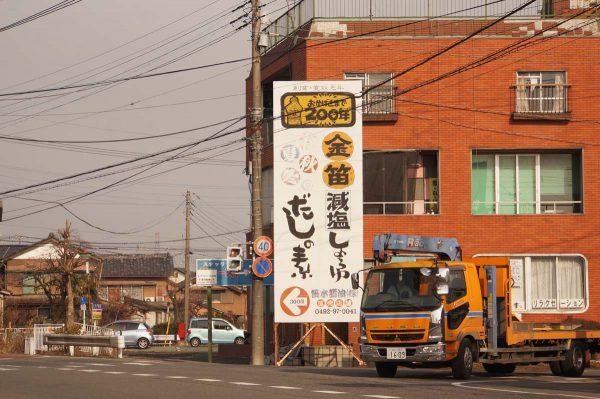 バス通りの看板